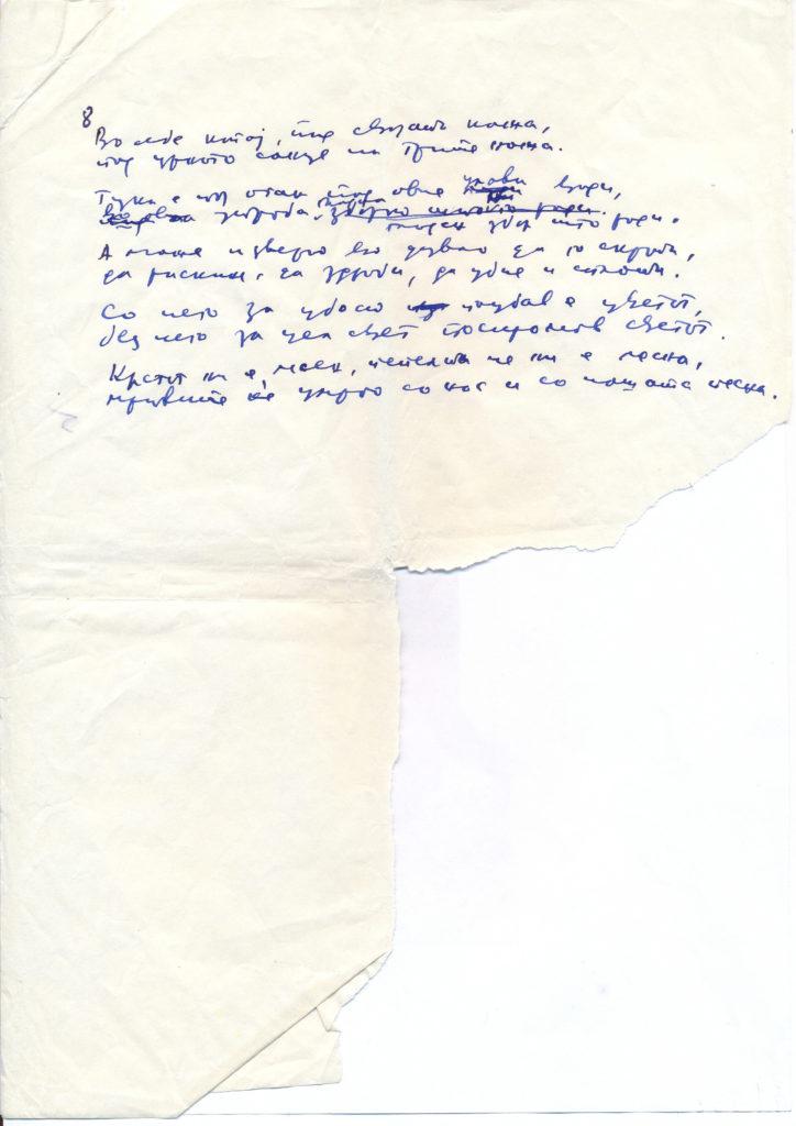 """Ацо Шопов: """"Долго доаѓање на огнот"""" автограф стр 5"""