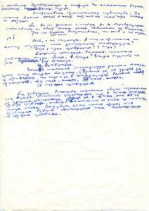 """Ацо Шопов: """"Го сакам Мајаковски... """", автограф стр 2. Архив на МАНУ,АШ К3 АЕ72"""