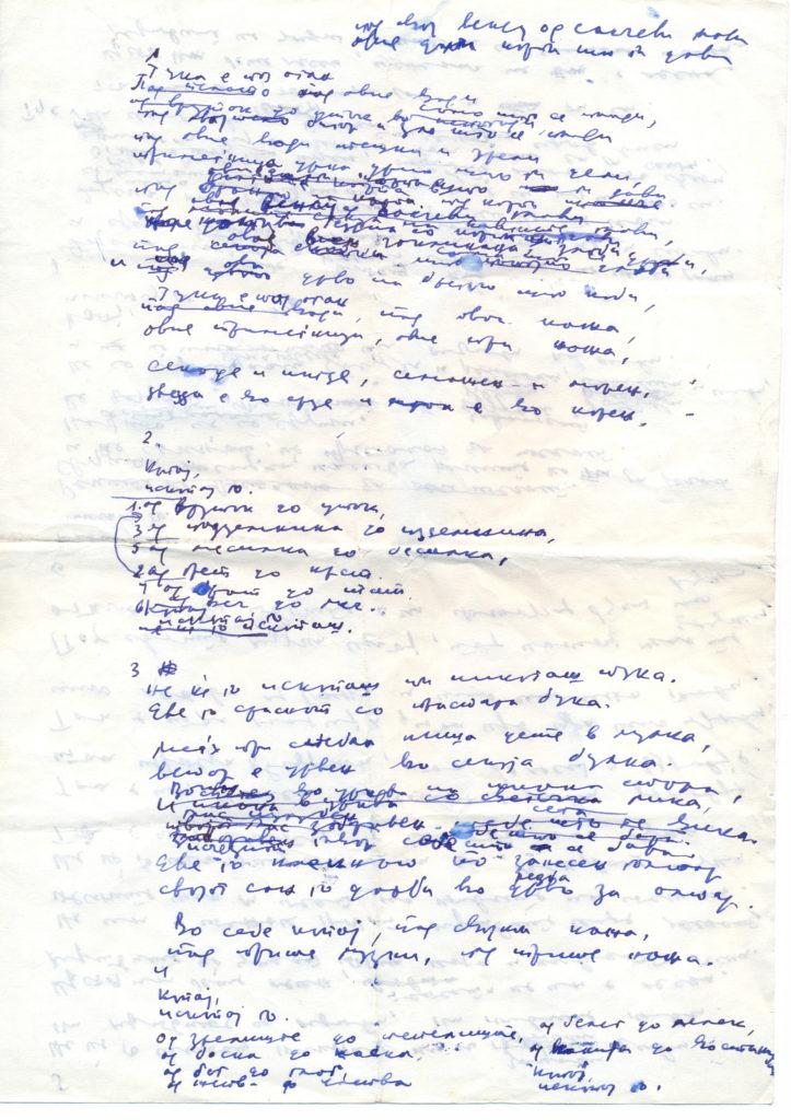 """Ацо Шопов: """"Долго доаѓање на огнот"""" автограф стр 1"""
