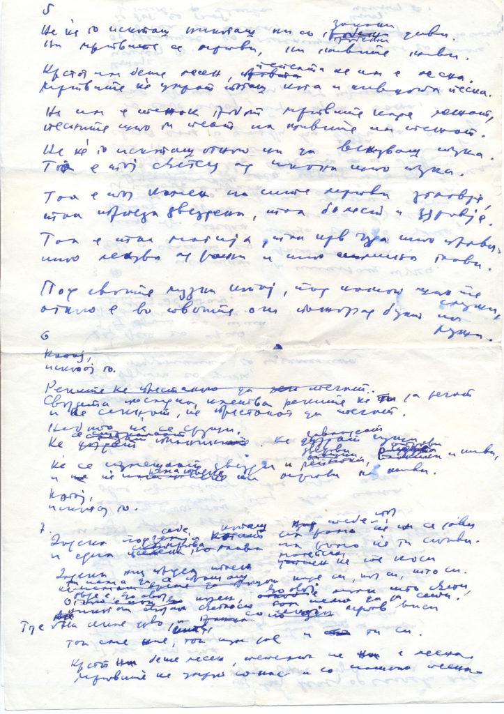 """Ацо Шопов: """"Долго доаѓање на огнот"""" автограф стр 2"""