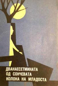 Ацо Шопов: Дванаестмината од сончевата колона на младоста. Скопје: Централен комитет на народната младина на Македонија, 1961 (проза)