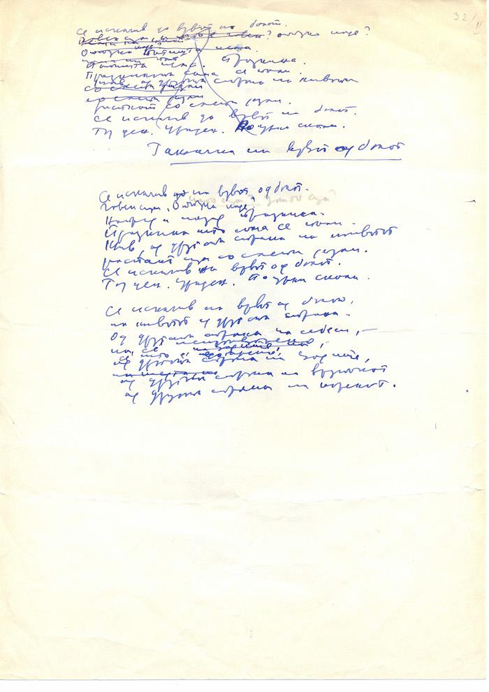 """Ацо Шопов: инсерт од автограф на песната """"Тажачка од онаа страна на животот"""""""