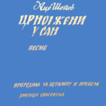 Ацо Шопов: Црној жени у сан, 1990